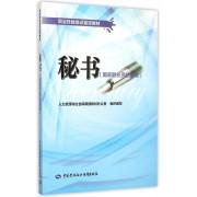 秘书(国家职业资格四级职业技能培训鉴定教材)