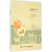 咖喱传奇(风味酱料与社会变迁)/知食分子系列