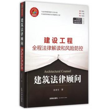 建筑法律顾问(建设工程全程法律解读和风险防控)/建筑房地产法律实务丛书