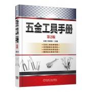 五金工具手册(第2版)(精)