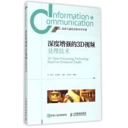 深度增强的3D视频处理技术/信息与通信创新学术专著