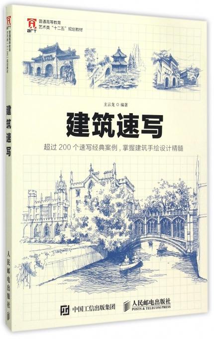 建筑速写(普通高等教育艺术类十二五规划教材)