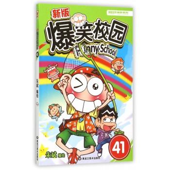 新版爆笑校园(41)/漫画世界幽默系列