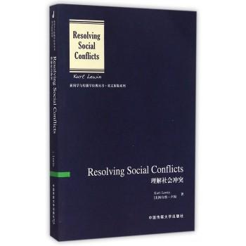 理解社会冲突(英文版)/英文原版系列/新闻学与传播学经典丛书