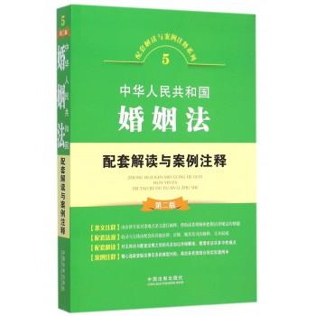 中华人民共和国婚姻法配套解读与案例注释(第2版)/配套解读与案例注释系列