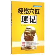 经络穴位速记(传统中医口袋书)