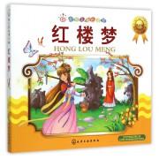 红楼梦(注音版)/红贝壳金色童书