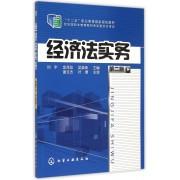 经济法实务(第2版十二五职业教育国家规划教材)