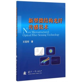 新型微结构光纤传感技术