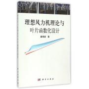 理想风力机理论与叶片函数化设计
