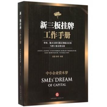 新三板挂牌工作手册(常规重点法律问题反馈解决实例与新三板法律法规中小企业资本梦)
