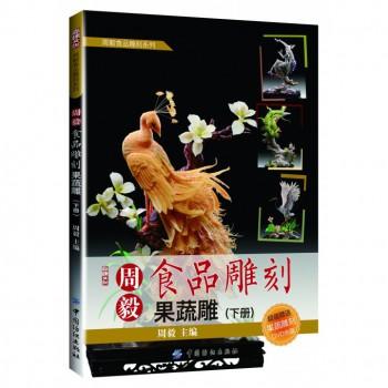 周毅食品雕刻(附光盘果蔬雕下)/周毅食品雕刻系列