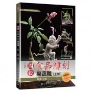 周毅食品雕刻(附光盘果蔬雕上)/周毅食品雕刻系列