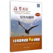 高考英语写作与翻译(2016版18年高考试题最新详解版)
