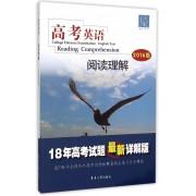 高考英语阅读理解(2016版18年高考试题最新详解版)