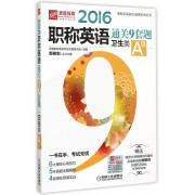 2016职称英语通关9套题(卫生类A级)/职称英语通关9套题系列丛书