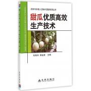 甜瓜优质高效生产技术/农民与农技人员知识更新培训丛书