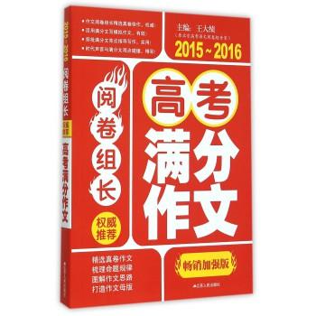 阅卷组长**推荐高考满分作文(2015-2016畅销加强版)
