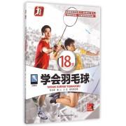 18天学会羽毛球(附光盘图解版)