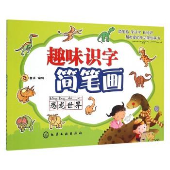 趣味识字简笔画(恐龙世界)