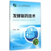 发酵制药技术(十二五职业教育国家规划教材)