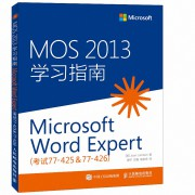 MOS2013学习指南(Microsoft Word Expert考试77-425&77-426)
