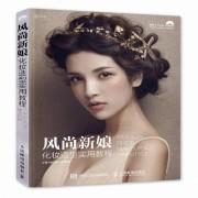 风尚新娘化妆造型实用教程(附光盘)