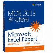 MOS2013学习指南(Microsoft Excel Expert考试77-427&77-428)