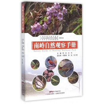 南岭自然观察手册