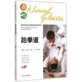 跆拳道(彩图版)/*受欢迎的全民健身项目指导用书