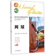 网球(彩图版)/最受欢迎的全民健身项目指导用书