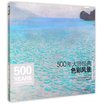 500年大师经典色彩风景/经典全集系列丛书
