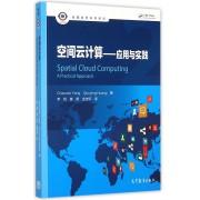 空间云计算--应用与实践/地理信息科学系列
