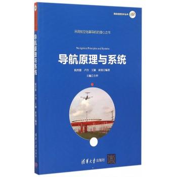 导航原理与系统/民航信息技术丛书