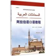 阿拉伯语口语教程(附光盘高等学校阿拉伯语专业教材)