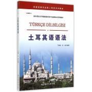 土耳其语语法(亚非语言文学国家级特色专业建设点系列教材)