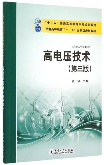 高电压技术(第3版十三五普通高等教育本科规划教材)