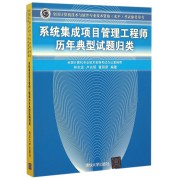 系统集成项目管理工程师历年典型试题归类(全国计算机技术与软件专业技术资格水平考试参考用书)
