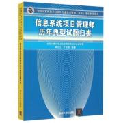 信息系统项目管理师历年典型试题归类(全国计算机技术与软件专业技术资格水平考试参考用书)