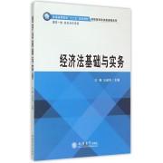 经济法基础与实务/高职高专经济类课程系列