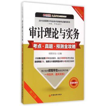 审计理论与实务考点真题预测全攻略(第3版初级中级通用2015全国审计专业技术资格考试辅导用书)