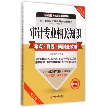 审计专业相关知识考点真题预测全攻略(第3版初级中级通用2015全国审计专业技术资格考试辅导用书)