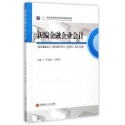 新编金融企业会计(二十一世纪高等院校系列精品规划教材)