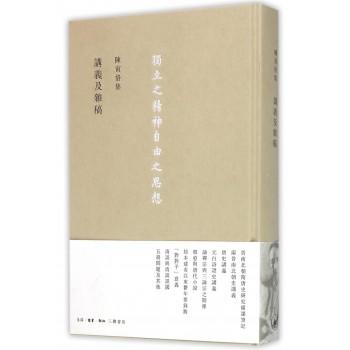 讲义及杂稿(精)/陈寅恪集