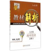 高中历史(必修2人民版)/教材解析
