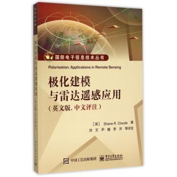 *化建模与雷达遥感应用(英文版中文评注)/国防电子信息技术丛书