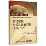 极化建模与雷达遥感应用(英文版中文评注)/国防电子信息技术丛书