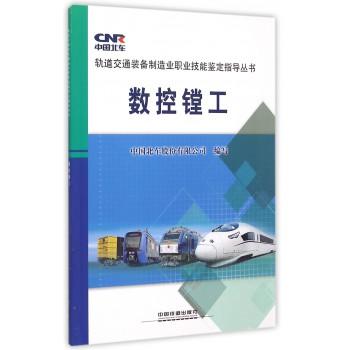 数控镗工/轨道交通装备制造业职业技能鉴定指导丛书