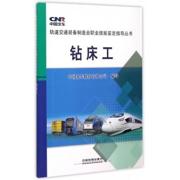 钻床工/轨道交通装备制造业职业技能鉴定指导丛书