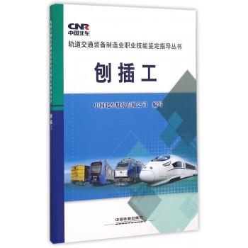 刨插工/轨道交通装备制造业职业技能鉴定指导丛书